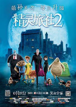 精灵旅社2 电影海报