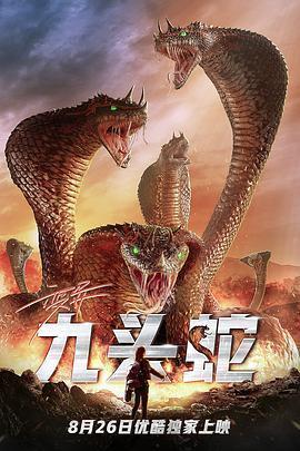 变异九头蛇海报