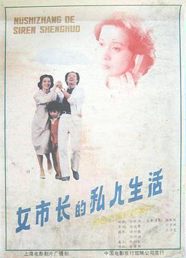 女市长的私人生活海报