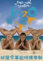 美少女人鱼 第一季海报