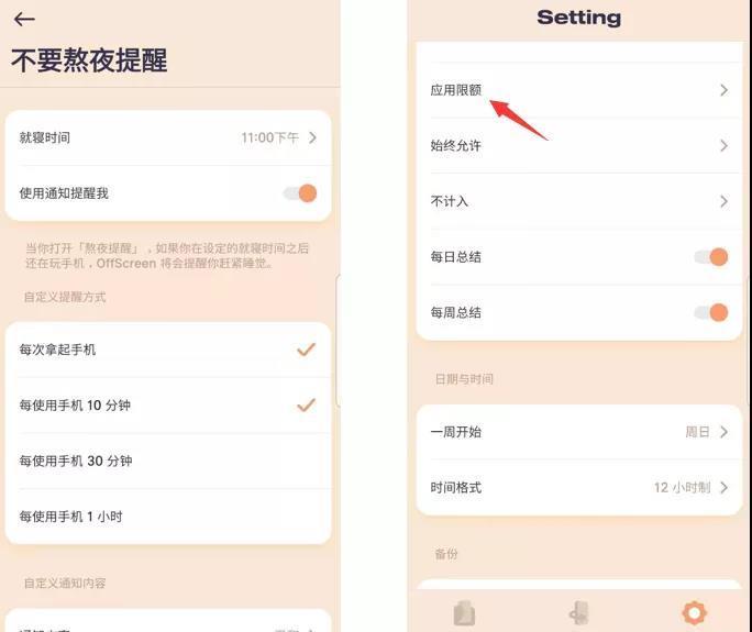 手机时间分配软件--OffScreen(安卓、iOS)