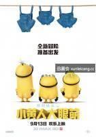 小黄人 Minions
