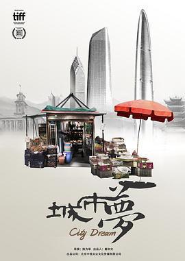 城市梦海报