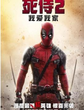 死侍2:我爱我家 Deadpool 2海报