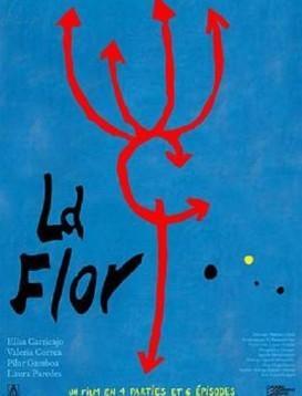 花系列第二部分海报