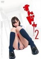 思春期诱惑2海报