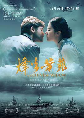 烽火芳菲 电影海报