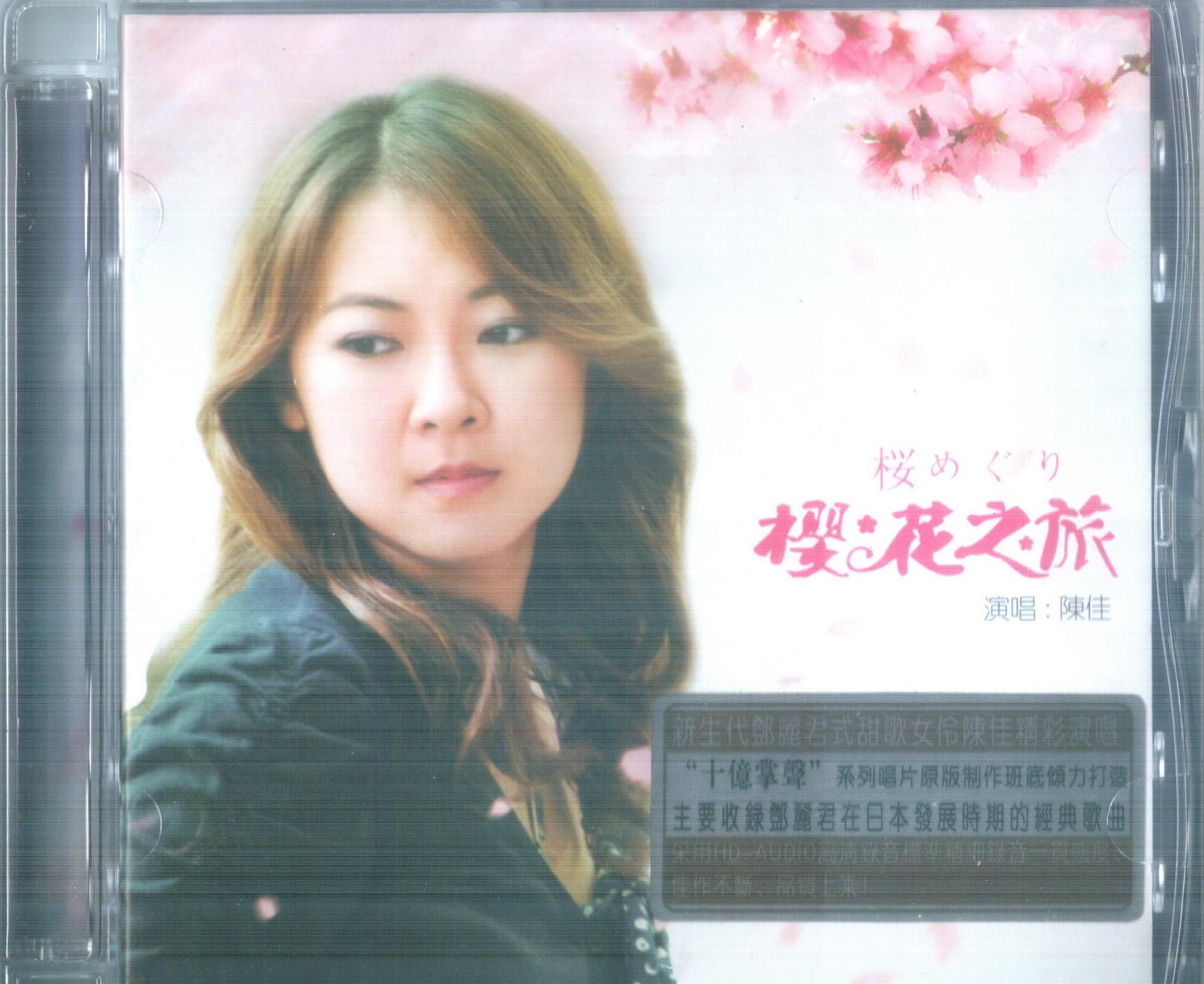 陈佳-《樱花之旅》2012首版[整轨WAV/MP3-320K]