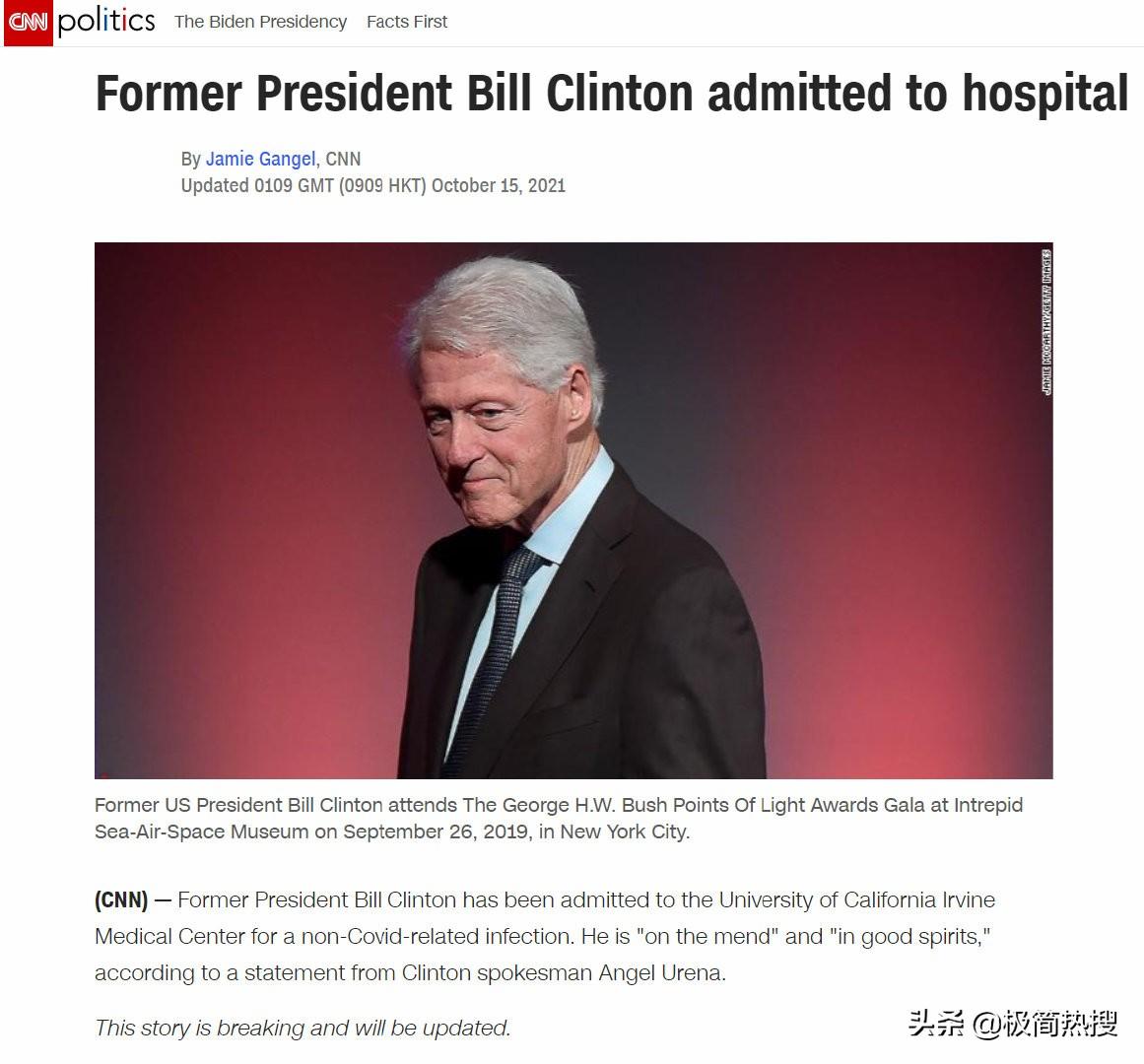 美国前总统克林顿疑因血液感染住院 比尔·克林顿被送进ICU发言人:正在恢复中