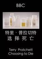 特里·普拉切特:选择死亡 Terry Pratchett:Choosing to Die海报