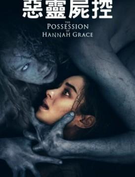 汉娜格蕾丝的着魔/恶灵尸控海报