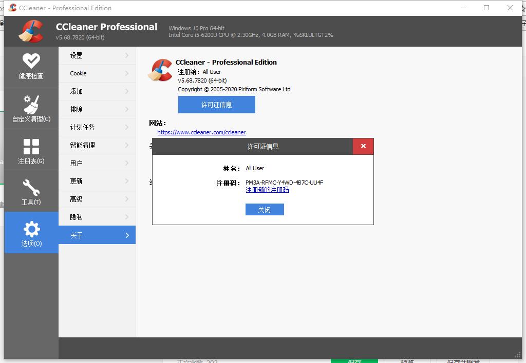 60dd120c5132923bf82047d3 系统清理优化工具CCleaner v5.68 Pro 已注册版