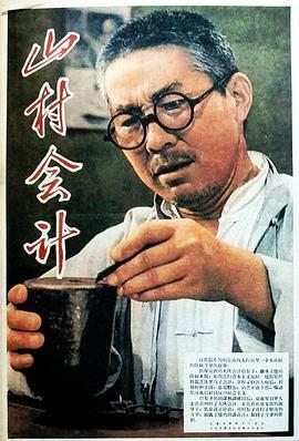 山村会计海报
