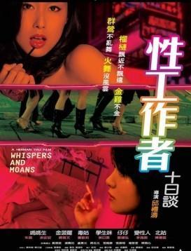 性工作者十日谈海报