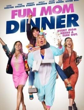 趣味妈妈晚餐海报