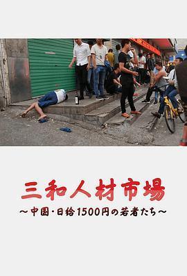 三和人才市场 中国日结1500日元的年轻人们海报