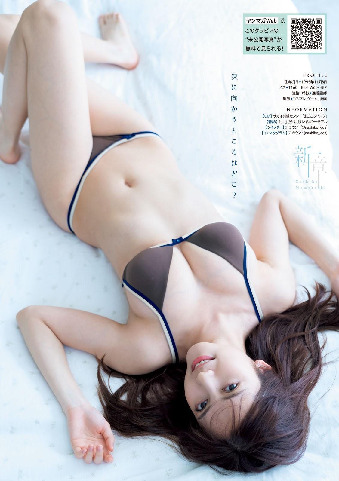 桃月梨子 新田あゆな-Young Magazine 2021 第23 24期  高清套图 第22张