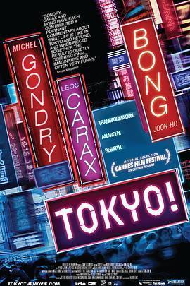 东京! 电影海报