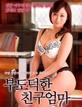 背德的朋友妈妈 日本电影海报