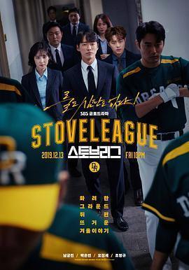 棒球大联盟海报