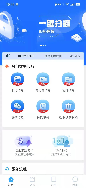 6137134744eaada7397d9d30 安卓端的数据恢复工具--手机数据恢复精灵