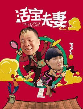 活宝夫妻海报