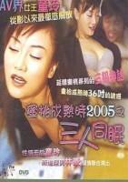蜜桃成熟时2005之三人同眠海报