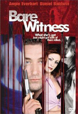 赤裸证人海报