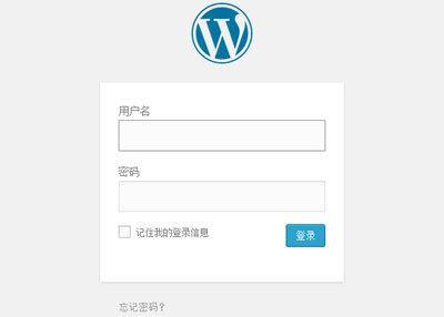 如何去除WordPress登录页面填写错误信息出现震动提示特效?
