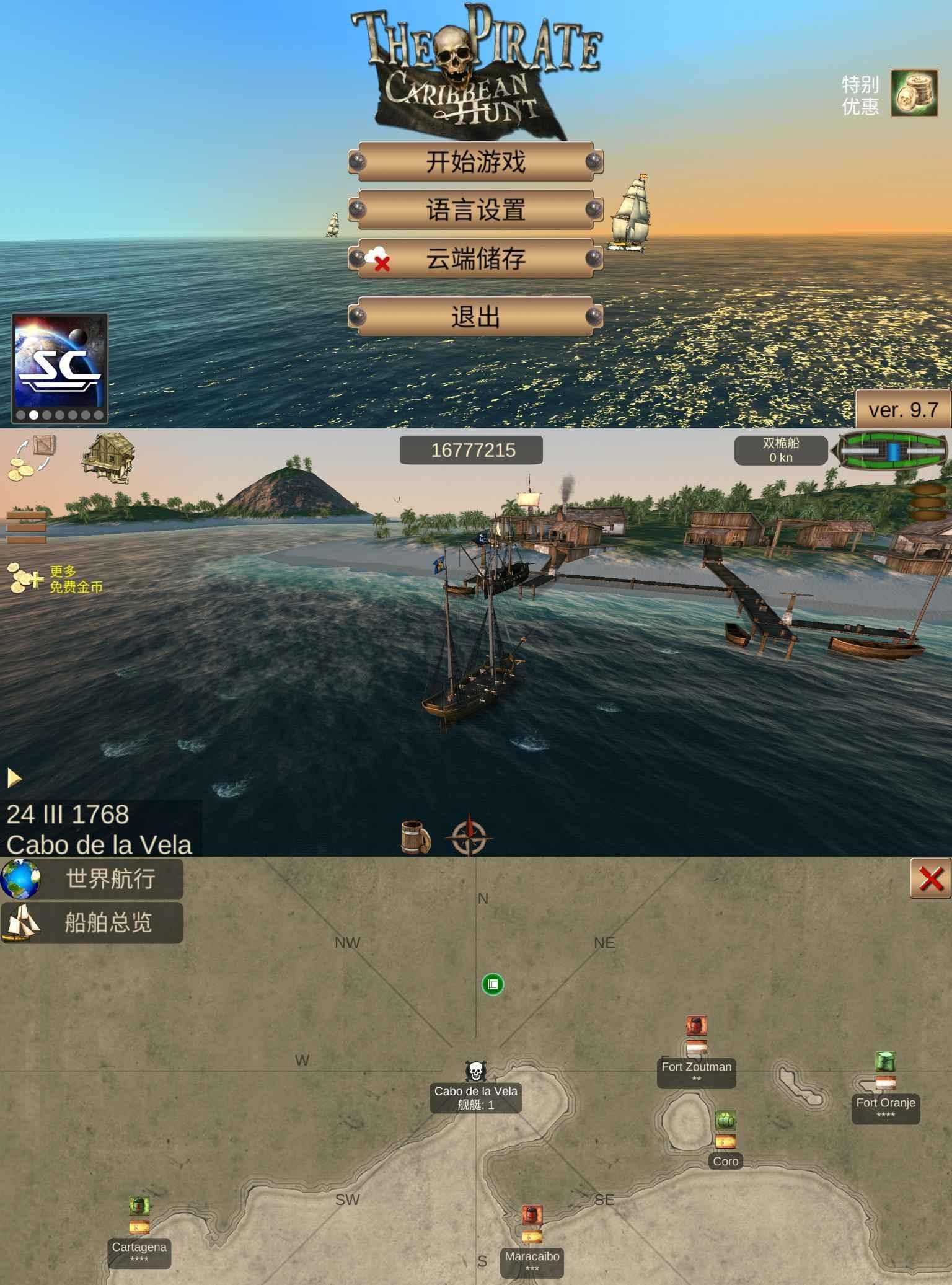 加勒比海盗优化版截图1