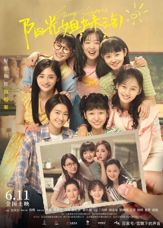 阳光姐妹淘百度云资源「bd1024p/1080p/