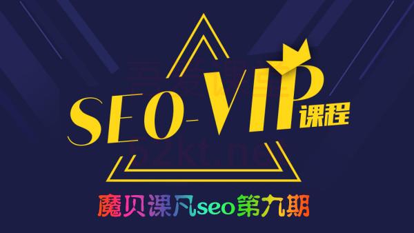 魔贝课凡seo实战VIP教程第9期百度网盘
