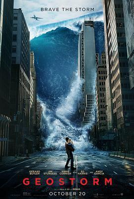 全球风暴 电影海报