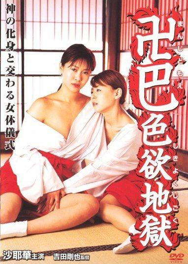 色欲地sD海報(bao)劇(ju)照