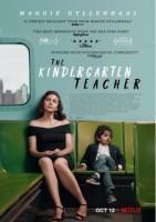 幼儿园教师海报