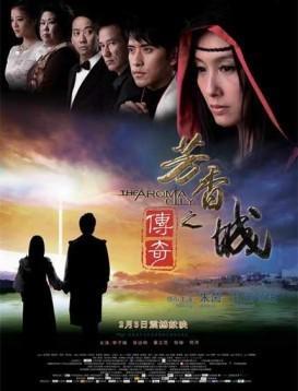 芳香之城传奇海报