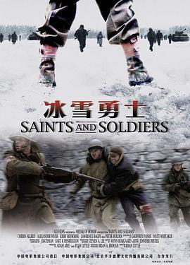 冰雪勇士/圣战士1 电影海报