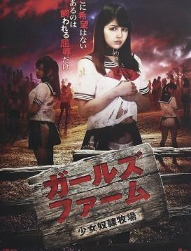 少女奴隶牧场 电影海报