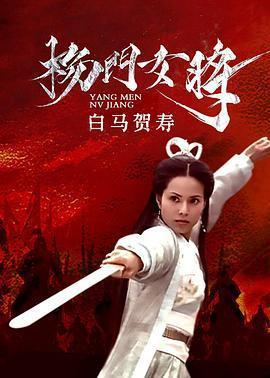 杨门女将之白马贺寿 电影海报