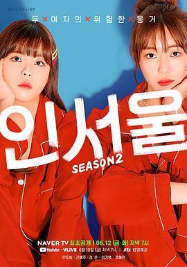 在首尔 第二季海报