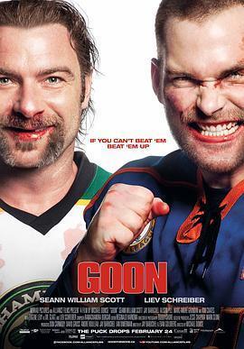 冰球坏小子 电影海报