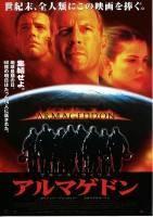 世界末日 Armageddon海报