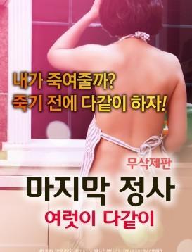 重生的聚会 韩国电影海报