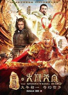 西游记之大闹天宫 电影海报