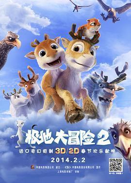 极地大冒险2 电影海报