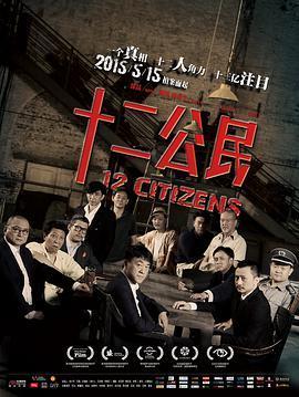 十二公民2020