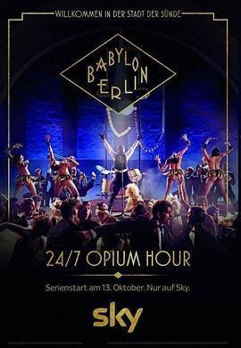 巴比伦柏林 第二季海报