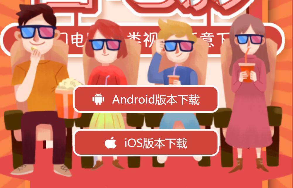 手机端观影还得看它,支持安卓+IOS,并已上架App Store!
