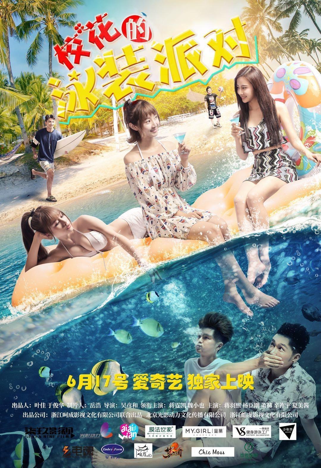 校花的泳装派对海报