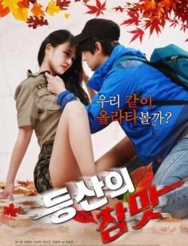 登山性滋味 最新韩国理论片海报